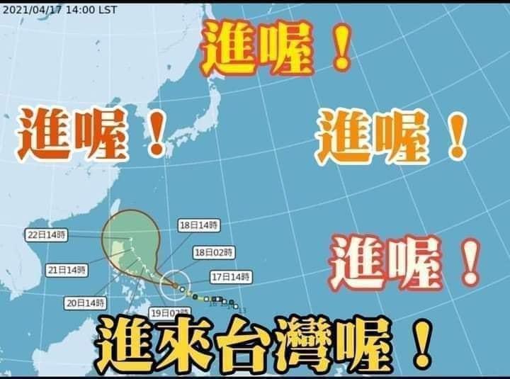 老天不下雨,水情嚴峻,台中市有市民把舒力基颱風的動向圖加上了迎媽祖時的「進喔!」用語,希望颱風能往台灣而來,在臉書上獲得不少共鳴;還有人回應「颱風大概沒這麼受歡迎過!」「趕快發威!」等留言,可見大家祈求老天趕快普降甘霖的心願。圖/取自臉書大里人聊天室