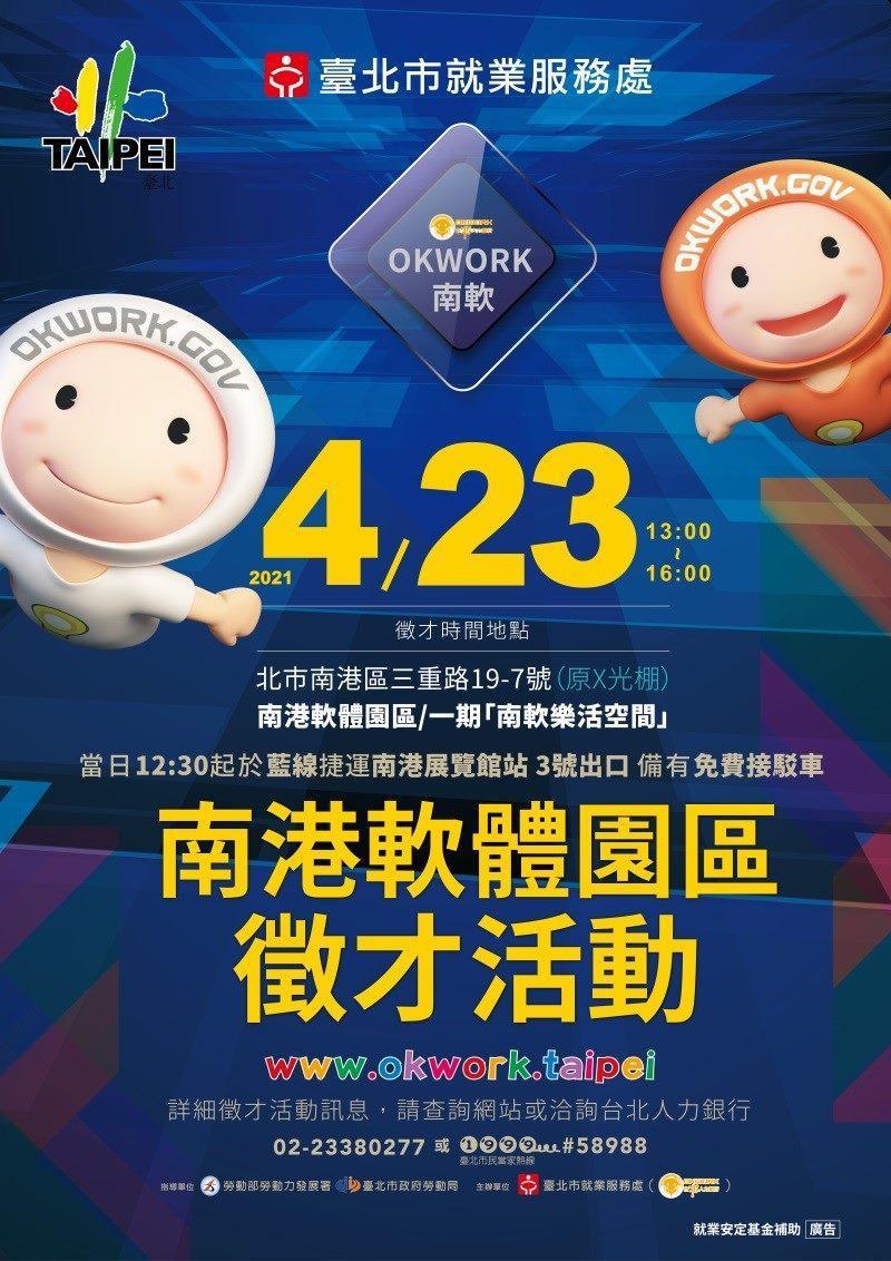 台北市政府將於本月23日舉辦南港軟體園區徵才活動,職缺最高月薪高達7萬元。圖/北...