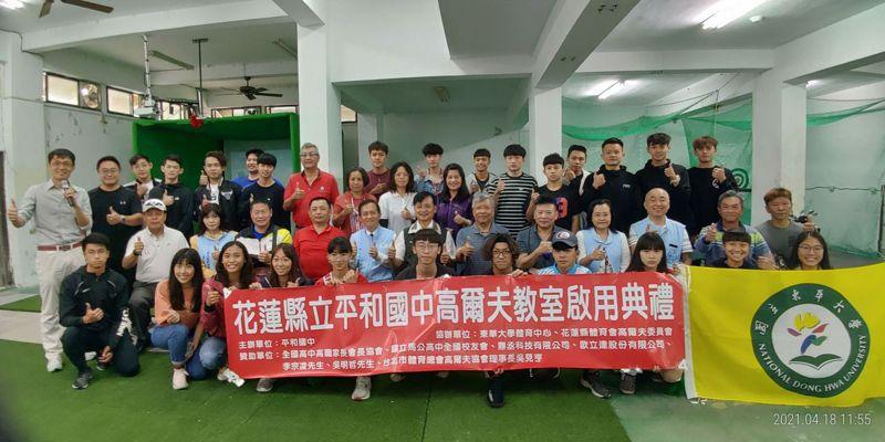 花蓮平和國中高爾夫教室今天啟用。圖/花蓮高爾夫委員會提供
