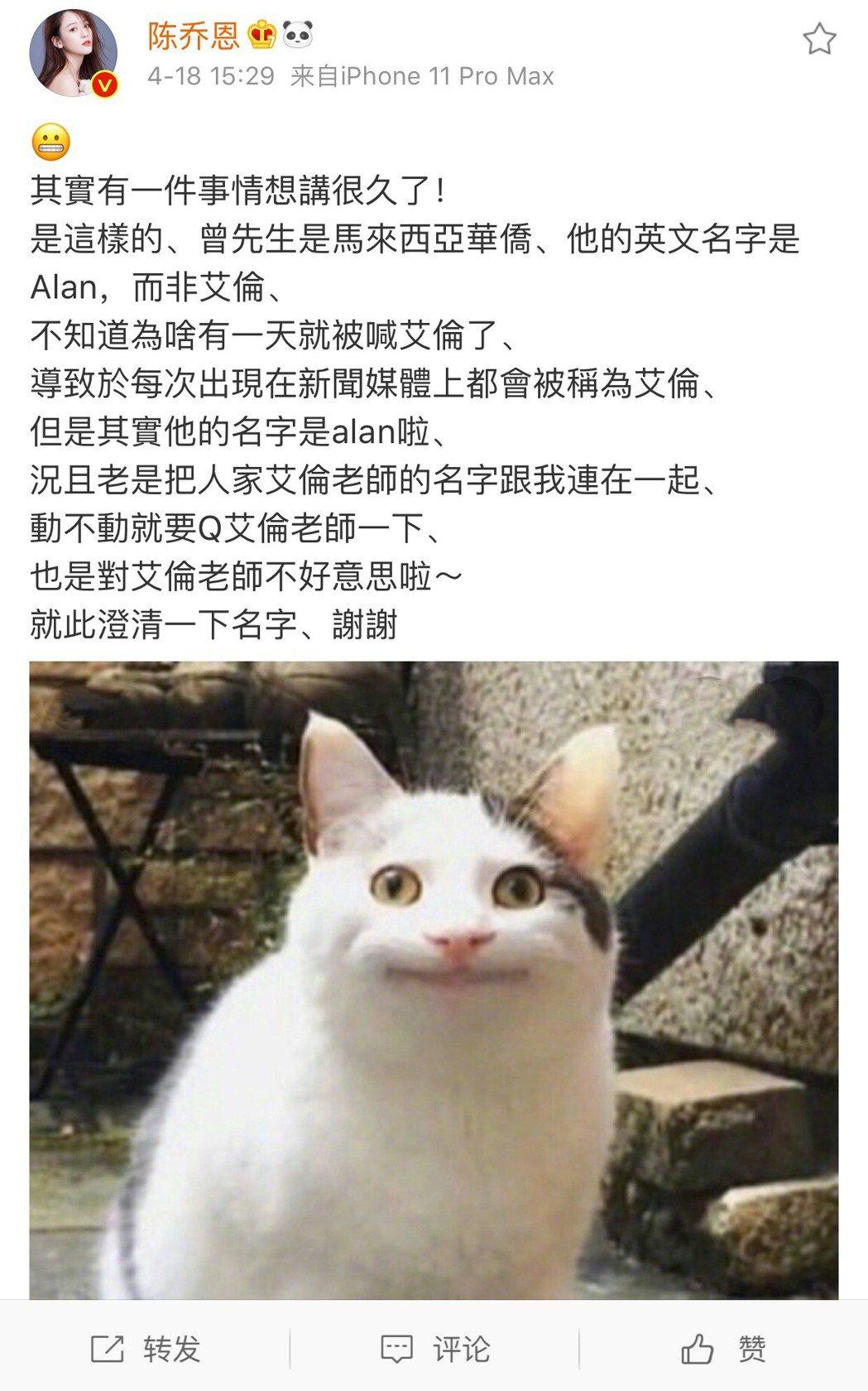 陳喬恩在微博發文為男友正名。圖/摘自微博