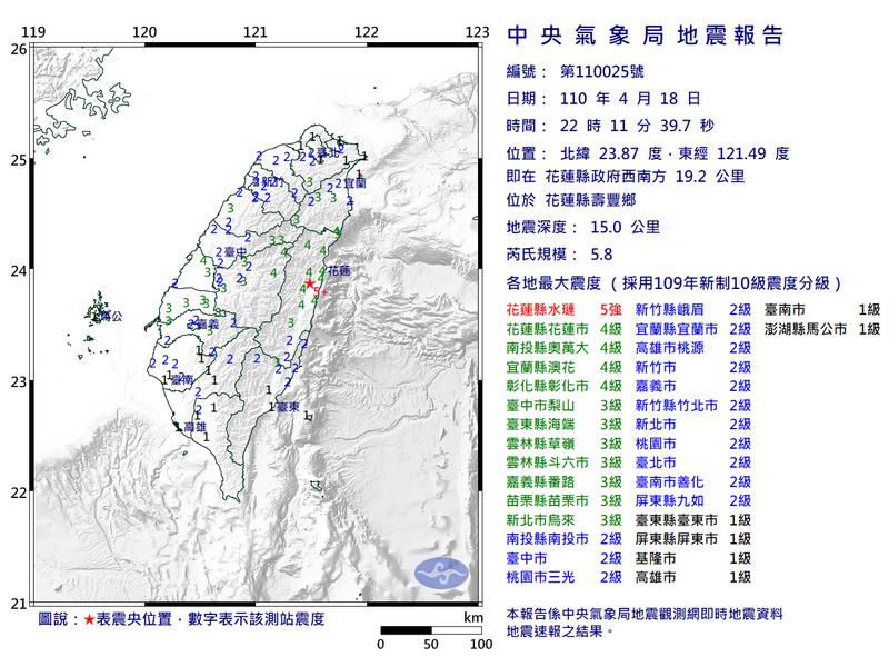 地震報告。圖/中央氣象局提供