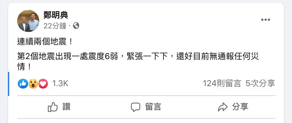 氣象局長鄭明典地震後在臉書發文。圖/取自鄭明典臉書