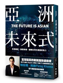 《亞洲未來式》書封。聯經出版/提供
