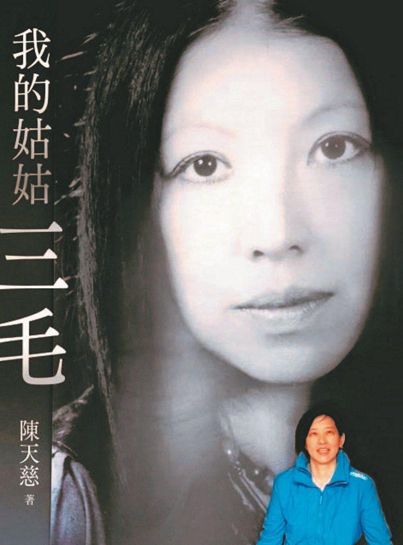 陳天慈與姑姑三毛照片合影。圖/時報提供