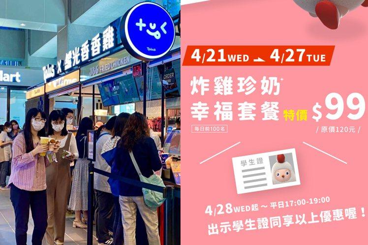 圖/繼光香香雞 J&G Fried Chicken臉書專頁