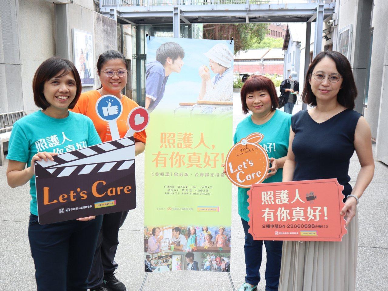 弘道基金會與愛福家協會推廣《照護人,有你真好》電影公播,希望以陪伴賦予日常生活能...