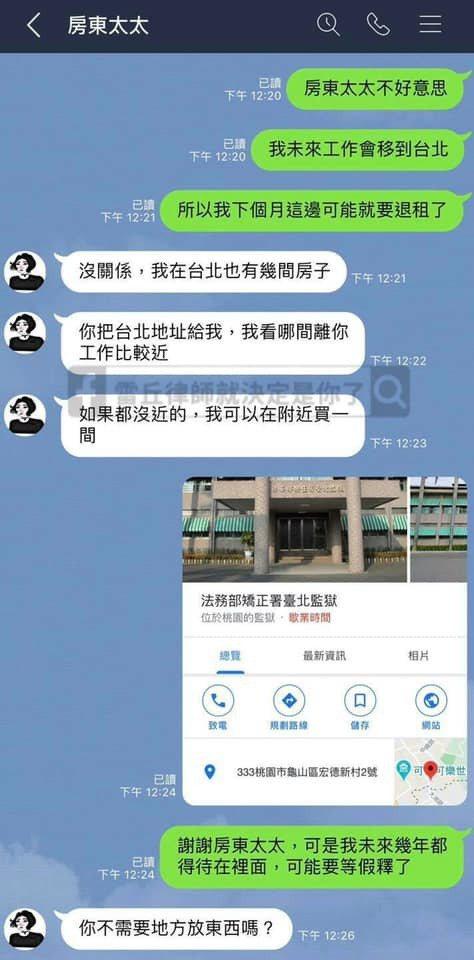 房客因調職需要搬家,沒想到房東太太表示願意為房客「在台北買一間房」,逆轉結局驚呆...