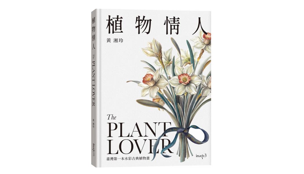 《植物情人》書封照。 ©黃湘玲|image3/大塊文化