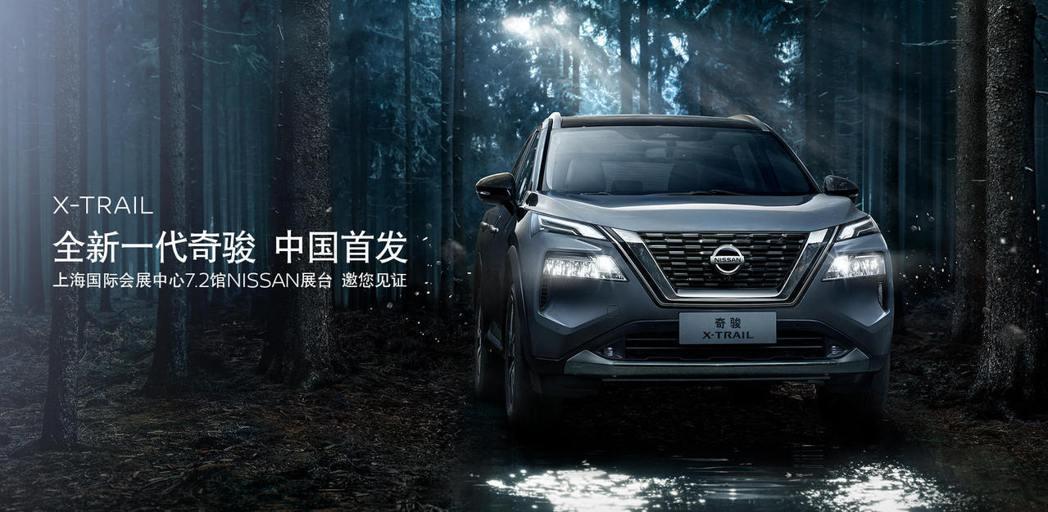 中規Nissan X-Trail(東風日產-奇駿)。 摘自東風日產