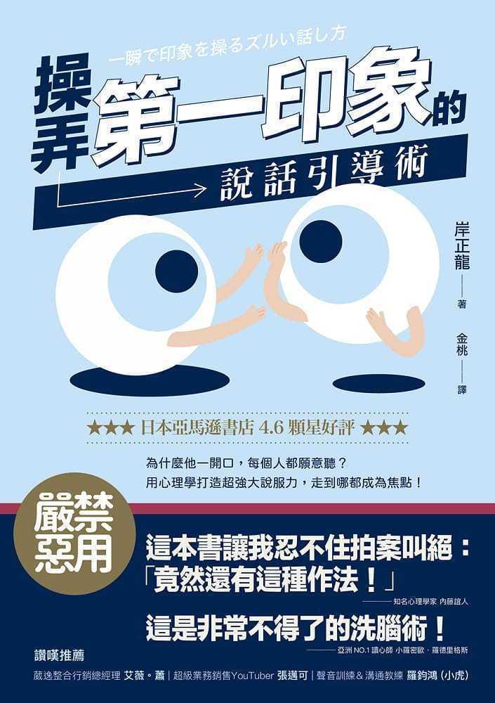 書名:《操弄第一印象的說話引導術》 作者:岸正龍 出版社:樂金文化/方言文化...