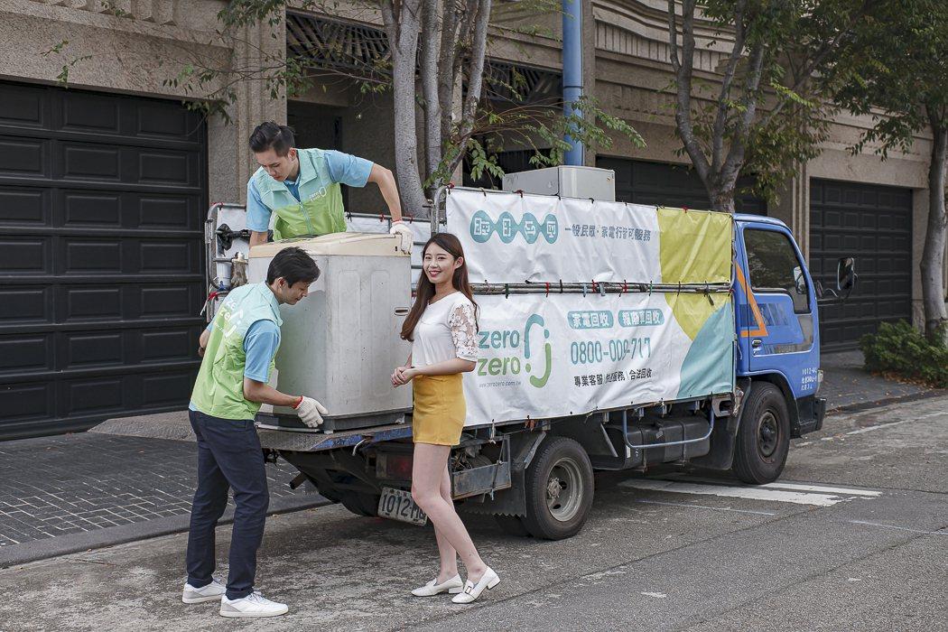 享受輕鬆免搬運的到府回收服務,還能抽豪禮。zero zero/提供