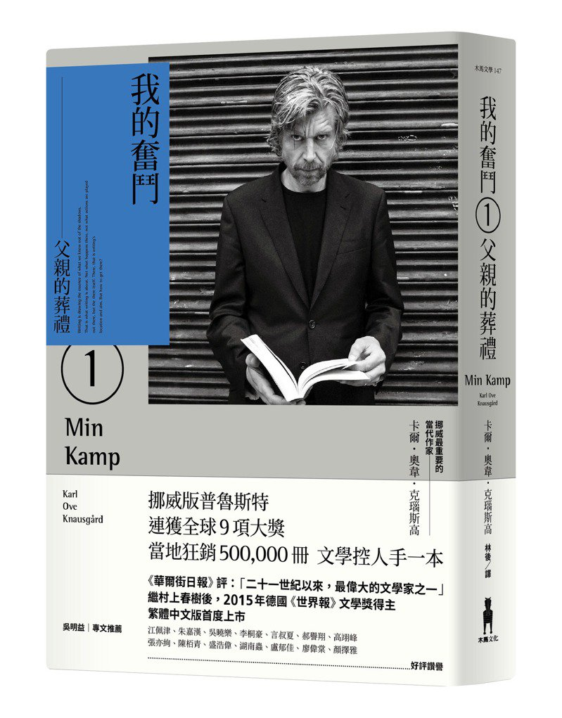 書名:《我的奮鬥1:父親的葬禮》  作者: 卡爾・奧韋・克瑙斯高(Karl Ove Knausgård)  出版社:木馬文化/讀書共和國  出版時間:2021年3月31日