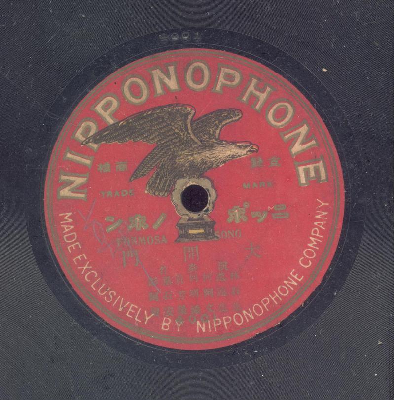 1914年發行的Formosa Song大開門,亦是台灣史上第一張唱片。(圖/林太崴 提供)