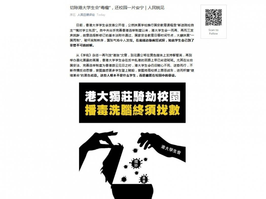 大陸官媒人民日報發文批評港大學生會抹黑一國兩制,已到非管不可時候。(取自微信截圖...