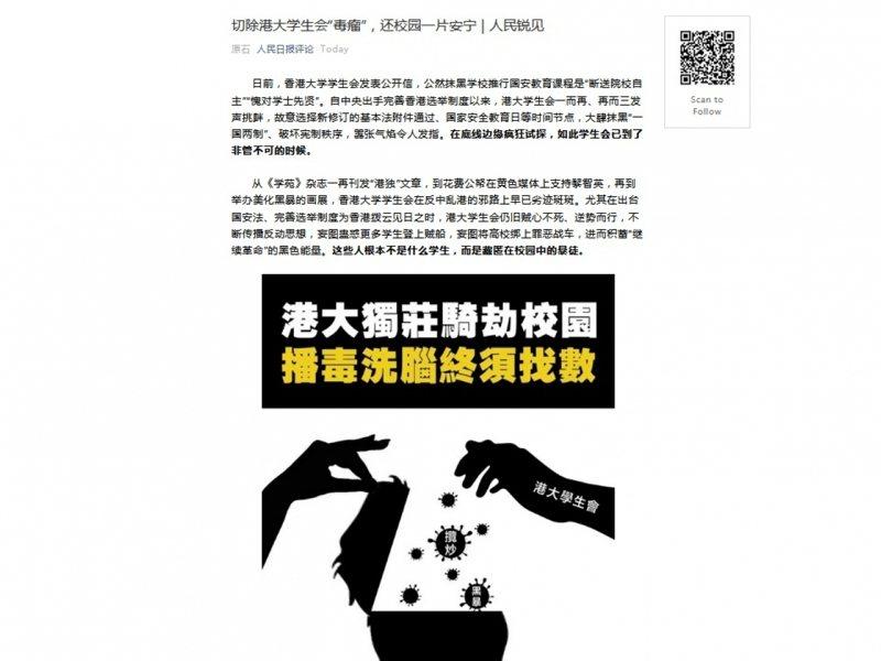 大陸官媒人民日報發文批評港大學生會抹黑一國兩制,已到非管不可時候。(取自微信截圖)