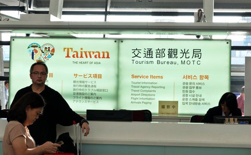 1999年起推行的觀光發展基金,主要財源為出入境旅客繳納的「機場服務費」,圖為觀光局在桃園機場的旅客服務中心。圖/聯合報系資料照片