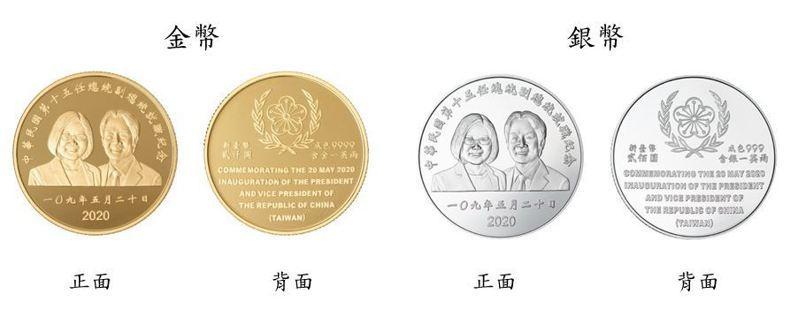 第15任總統副總統就職紀念金銀紀念幣。圖/資料照片