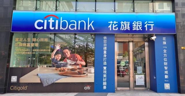 花旗銀行宣布將在全球13個市場中退出個人業務計畫。花旗銀行提供