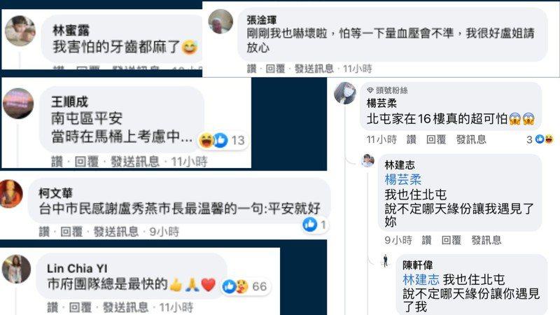 盧秀燕發地震文,網友留言熱絡,紛報平安。圖/取自盧秀燕臉書