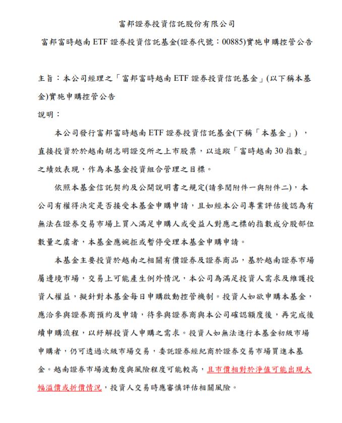 富邦越南ETF將實施申購控管。富邦投信官網