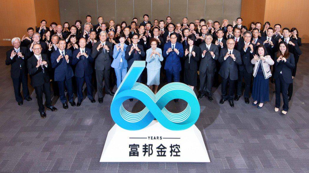 富邦集團經營團隊齊聚一堂,一起比出60手勢祝賀富邦60周年生日快樂!富邦同步揭示...