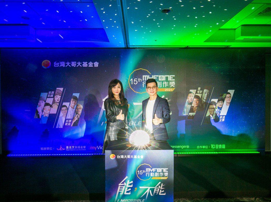 第15屆《myfone行動創作獎》徵件開跑,台灣大基金會執行長劉麗惠(左)和評審...