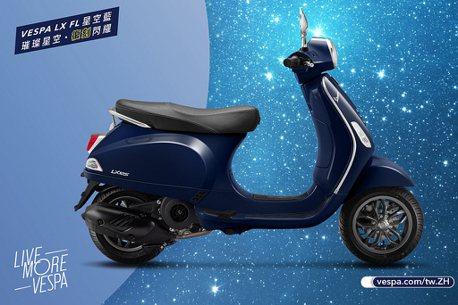 星空藍大獲好評!偉士牌LX 125 i-get FL復刻熱門車色導入台灣市場