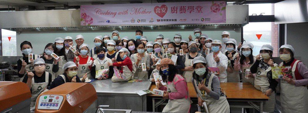 食安家廚藝教室活動大合照。 健康食彩/提供