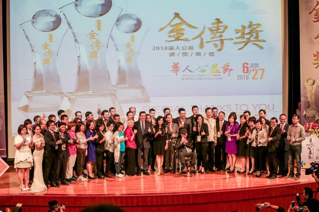 圖為第一屆華人公益節,馬前總統與參與中小企業代表大合影。 中華工商經貿科技發展協...