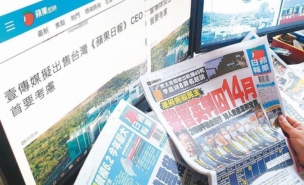 壹傳媒不賣台灣蘋果日報了。記者陳正興/攝影