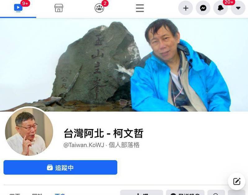 台北市長柯文哲20日上午被發現成立新的臉書粉絲專頁「台灣阿北 - 柯文哲」,拋出台灣街道正名議題。圖/取自臉書