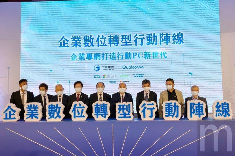 ▲中華電信宣布攜手微軟、Qualcomm、宏碁、華碩、精英與英華達共同成立「企業數位轉型行動陣線」
