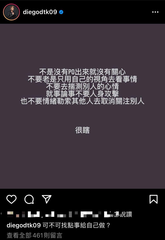 陳零九認為不該情緒勒索別人。圖/摘自IG