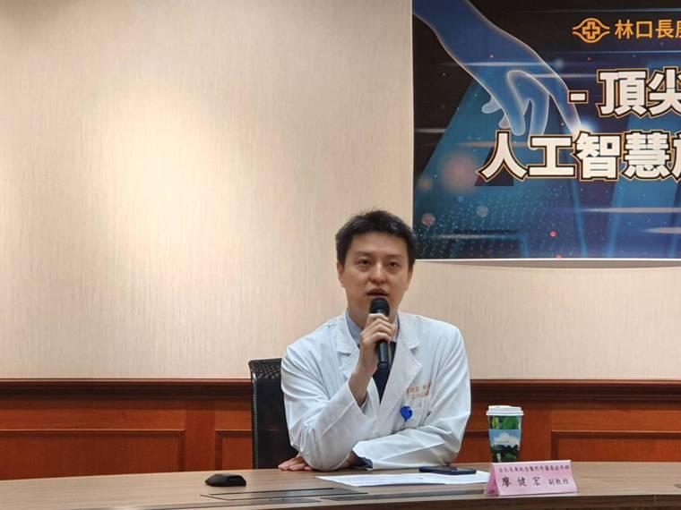 林口長庚外傷急症外科主治醫師廖健宏表示,過去的AI演算法,多僅能單一部位的單一病...