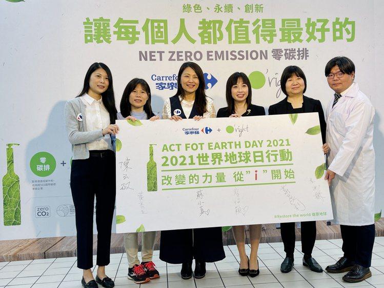 家樂福攜手合作夥伴,宣告品牌對於零碳排的實踐與創新。記者黃筱晴/攝影