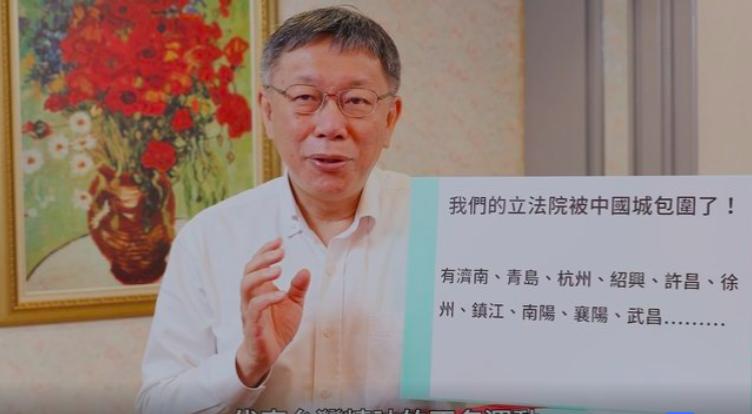 「台灣阿北柯文哲」新粉專今開張,柯文哲也在開張影片點名民進黨「最愛講台灣意識的政黨,卻位在『北平東路』上,你不覺得怪怪的嗎?」圖/擷取自柯文哲新粉專影片