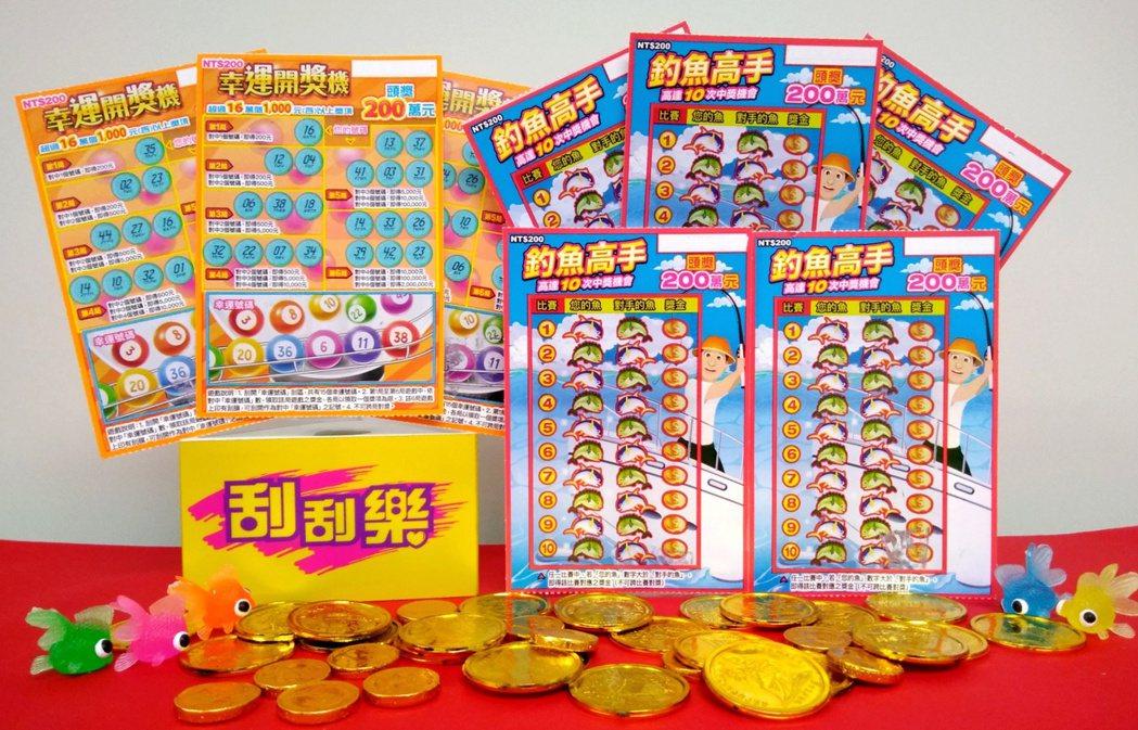 刮刮樂「幸運開獎機」、「釣魚高手」的票面。台灣彩券公司/提供