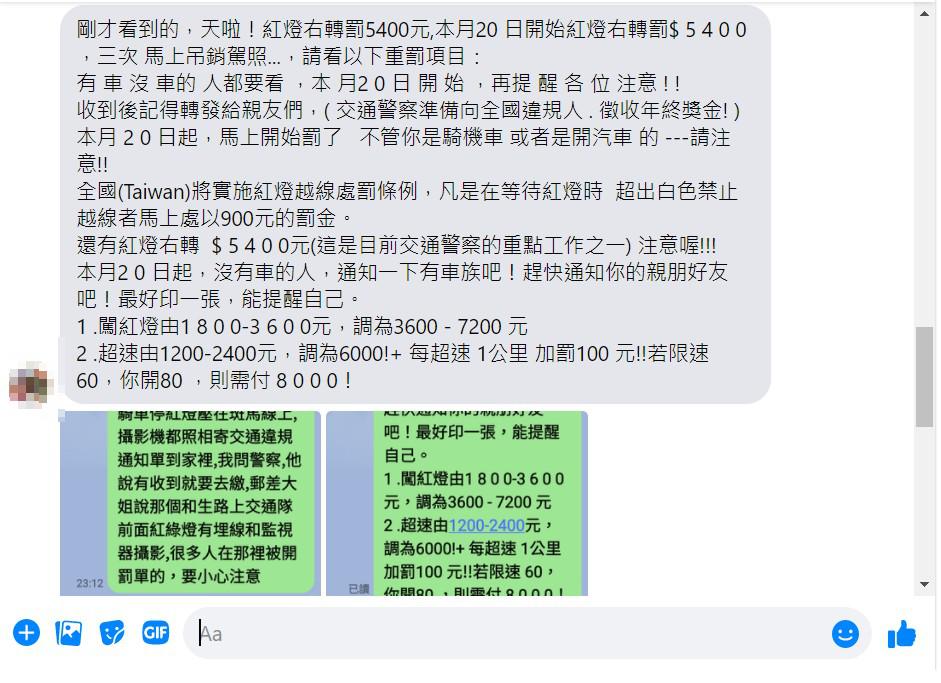 近期有屏東網友在社群轉傳「交通部裁罰新規定」,內容提及紅燈右轉裁罰5400元,違...