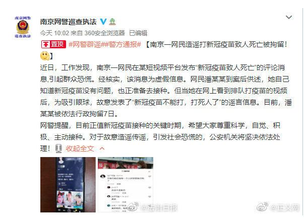 南京一名網友近日在某短片平台發布「新冠疫苗致人死亡」的虛假評論消息,引起民眾恐慌...