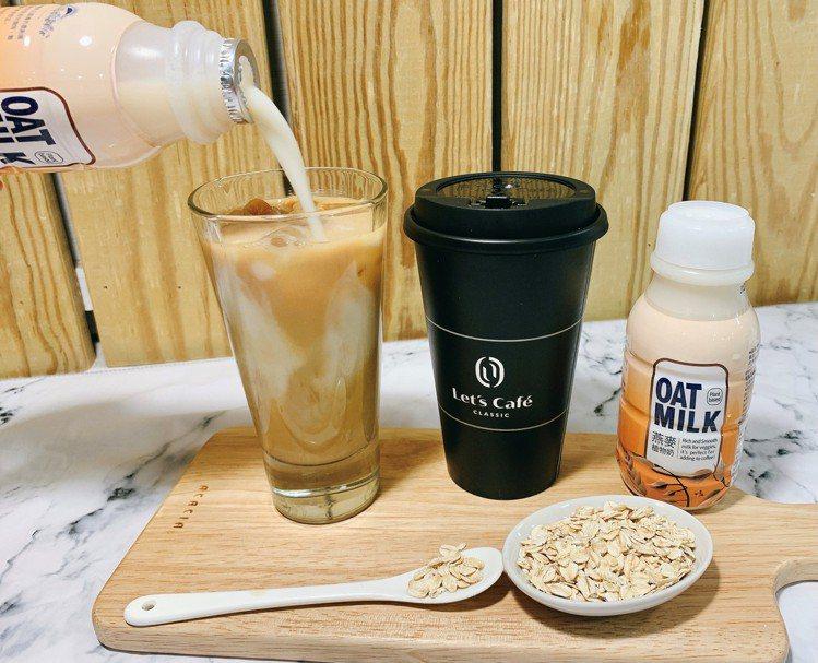 再攻植物奶商機,全家首推「燕麥植物奶拿鐵」,使用整瓶燕麥植物奶直接倒入Let's...