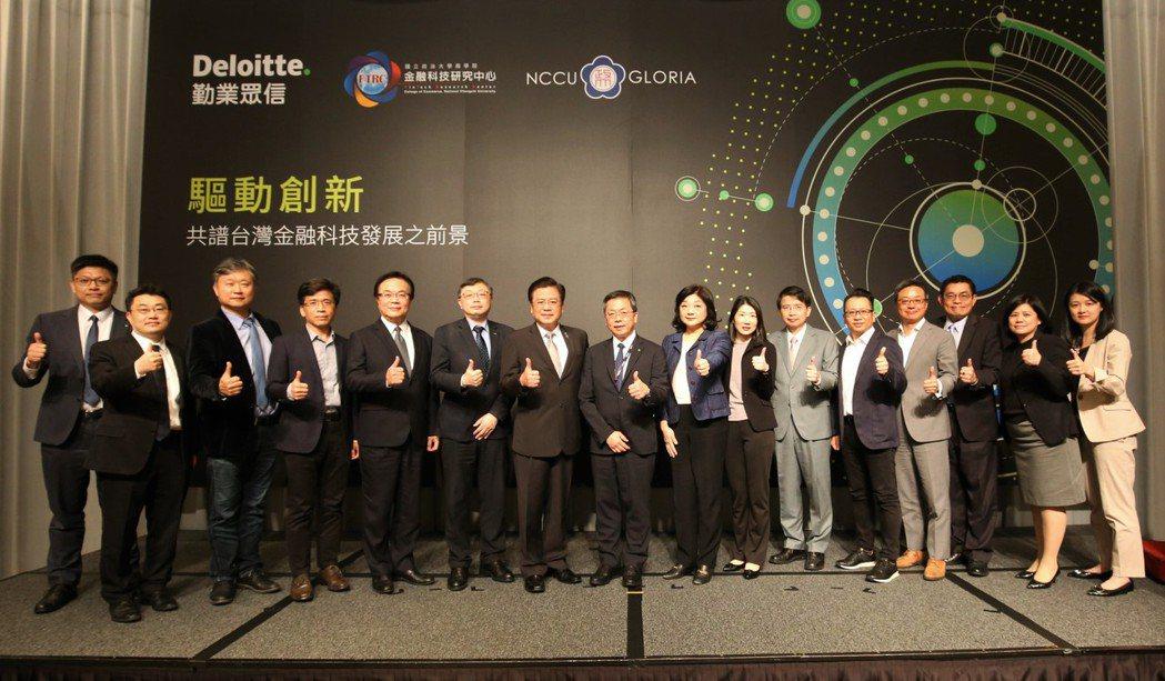 勤業眾信攜手政大舉辦「驅動創新,共譜台灣金融科技發展之前景」論壇,並發布《202...