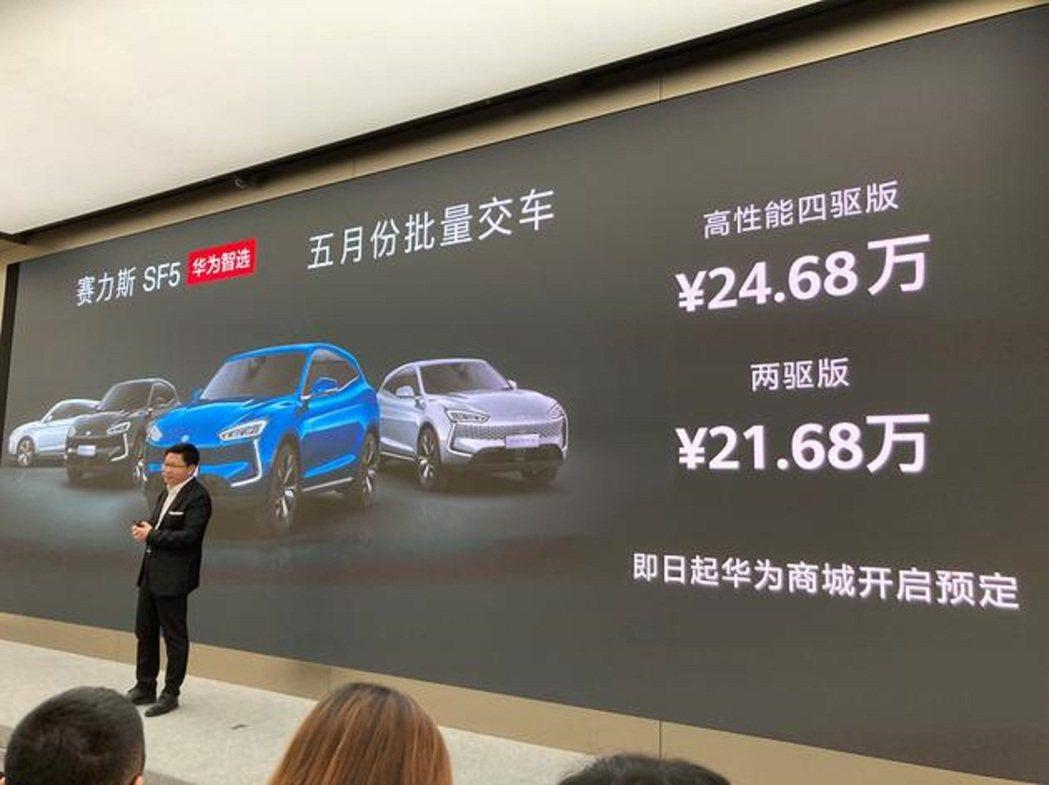 余承東20日在上海華為旗艦店宣布,賽力斯華為智選SF5正式入駐,售價人民幣21....