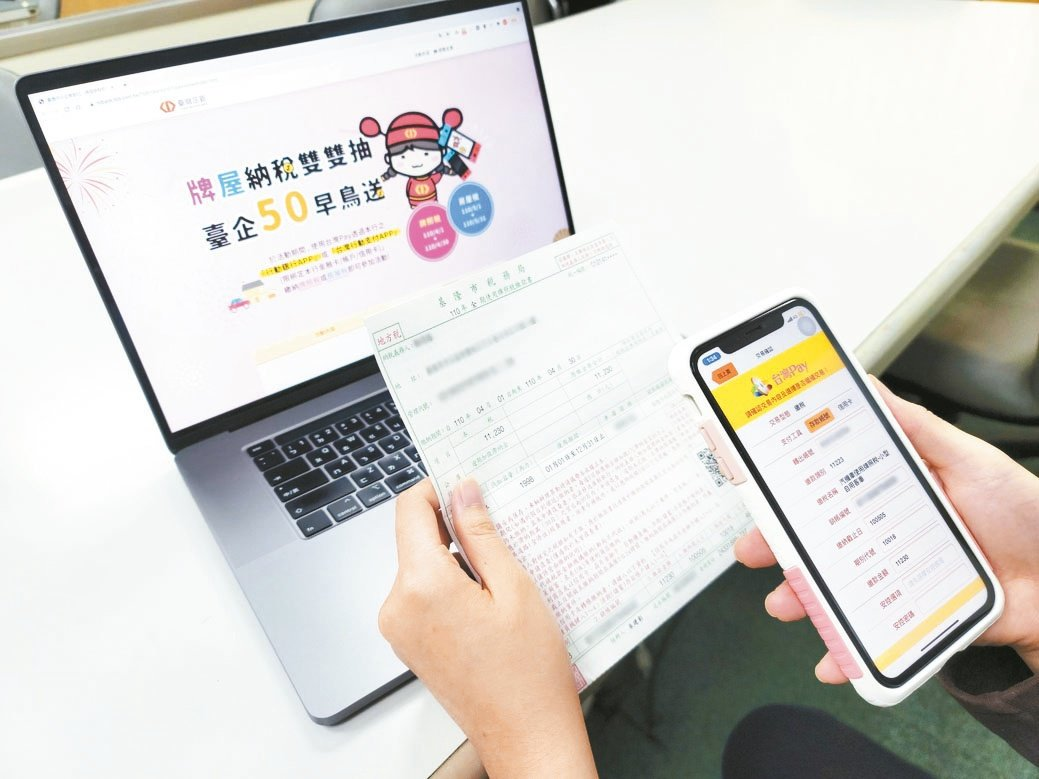 用臺灣企銀台灣Pay繳牌照、房屋稅,有機會抽Switch。臺灣企銀/提供