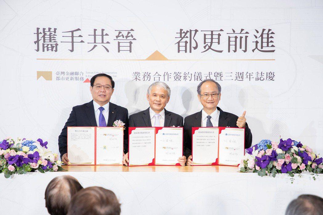 由政府推動、多家官股銀行共同成立的台灣金融都更公司,成立三年來輔導逾600個危老...