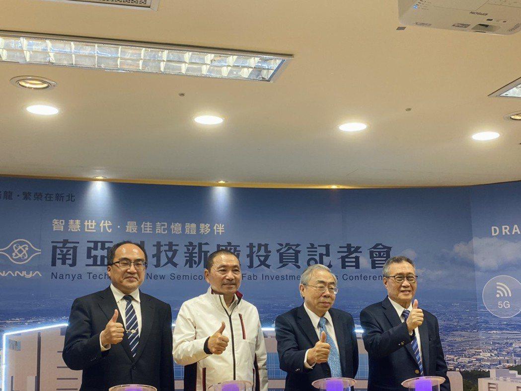 新北市長侯友宜(左二)、台塑集團總裁王文淵(右二)、南亞科董事長吳嘉昭(右一)。...