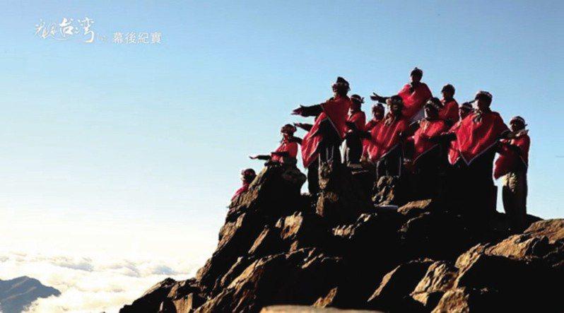 布農族的孩子們在台灣最高峰──玉山上演唱《拍手歌》。圖/擷自「看見台灣」紀錄片
