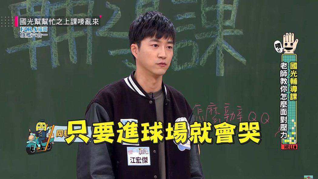 江宏傑坦言曾壓力大到「只要進球場就會哭」。圖/擷自YouTube