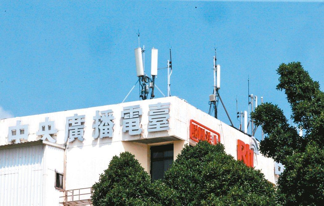 中央廣播電台。 圖/報系資料照