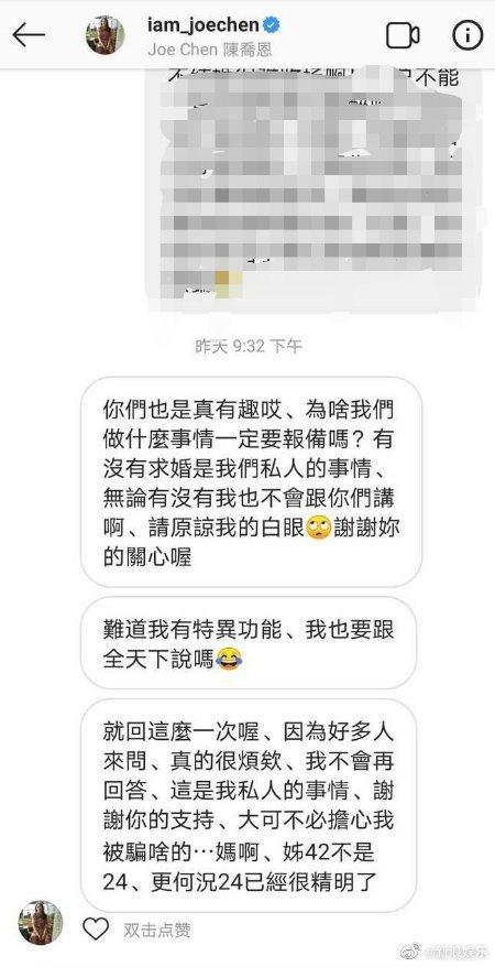 陳喬恩回應網友。圖/擷自新浪微博