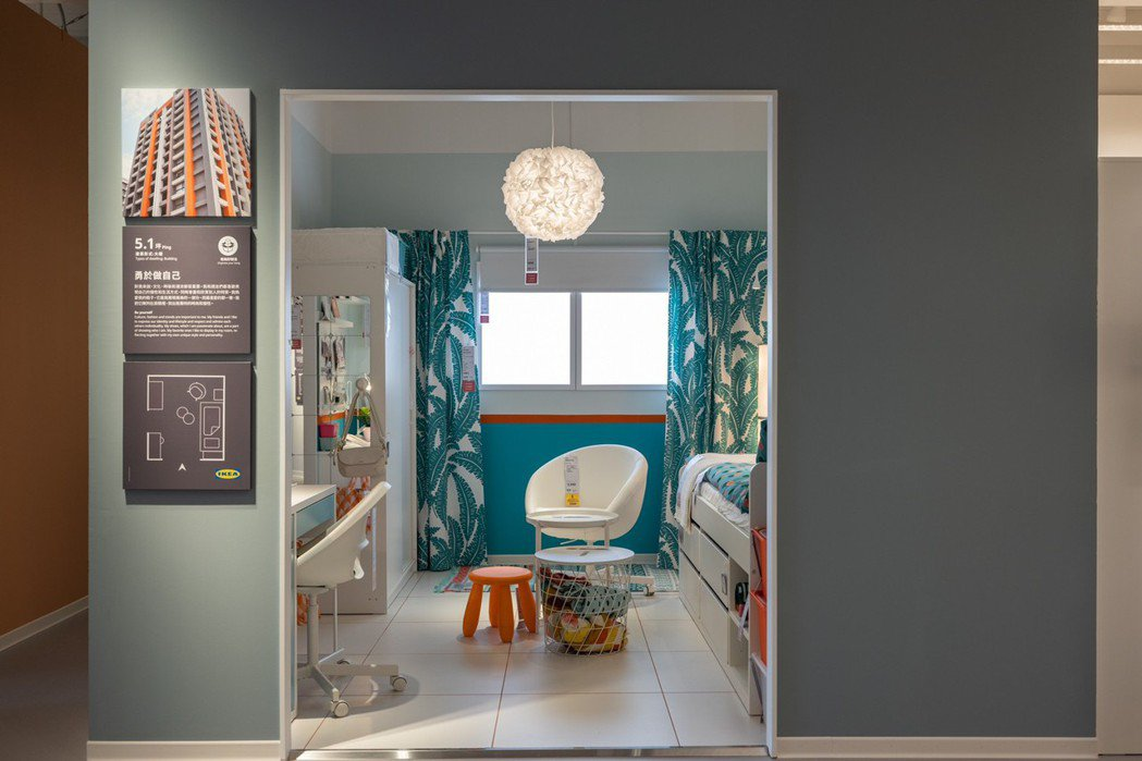 IKEA提出小坪數,也能過質感生活的新體驗。圖/沈昱嘉攝影